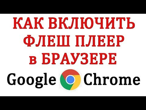 Как включить adobe flash player в google chrome на android