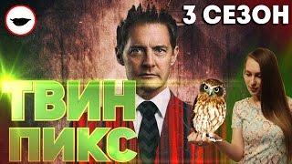 Твин Пикс 3 сезон - факты о новом сезоне + история создания сериала