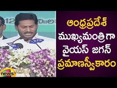 YS Jagan Mohan Reddy Takes Oath As Andhra Pradesh CM   AP CM YS Jagan Latest News   Mango News