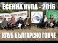 Есенна купа на Клуб Българско Гонче 2016
