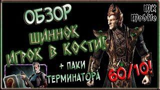Обзор персонажа Шиннок Игрок в Кости 60ур/10сл! + Паки Терминатора! [MK Mobile]
