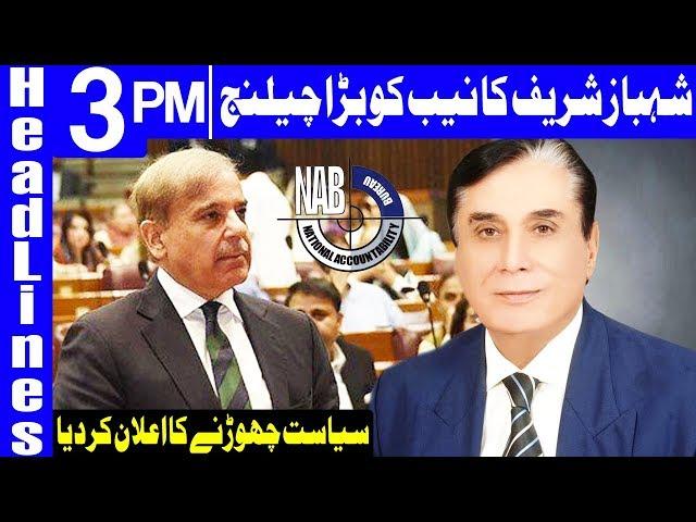 Shehbaz Sharif Challenged NAB   Headlines 3 PM   13 December 2018   Dunya News