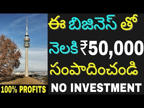 How to Start Cell Tower Installation Business | Earn Monthly Rs 50,000 at home | Jio tower|in telugu