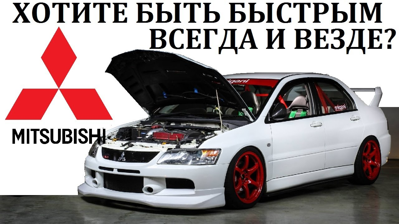 Выбираем б\у авто Mitsubishi Lancer 9 (бюджет 220-250тр) - YouTube