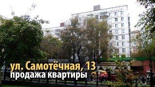 видео Купить квартиру метро Первомайская