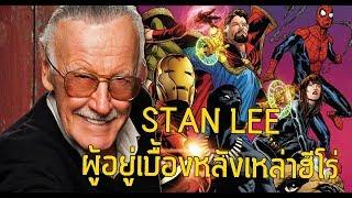 ประวัติและความยิ่งใหญ่ของ Stan Lee ชายผู้เปลี่ยนโลกคอมมิค - Comic World Daily