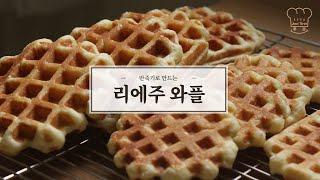 키친에이드 반죽기 언박싱 / 리에주 와플 만들기 / L…