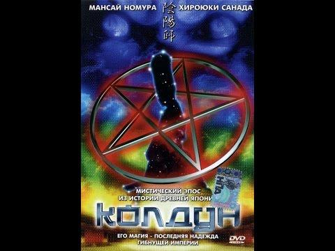 Колдун / Onmyoji (2001) Trailer (RUS)