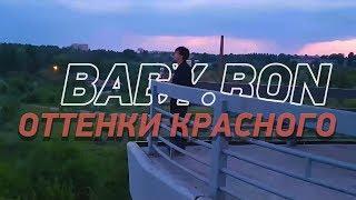 BABY.BON - ОТТЕНКИ КРАСНОГО (Official video)