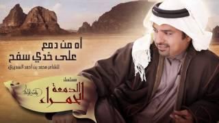 راشد الماجد - آه من دمعٍ على خدي سفح (حصرياً) مسلسل الدمعة الحمراء | 2016