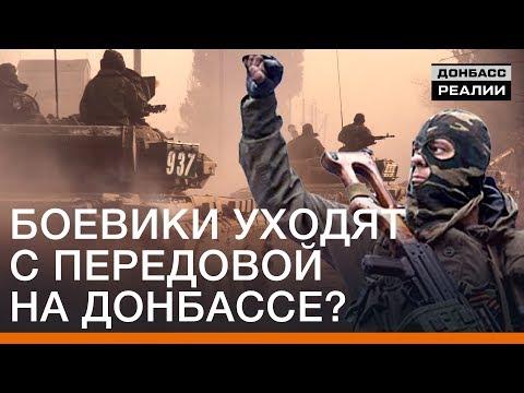 Боевики уходят с передовой на Донбассе? | Донбасc Реалии