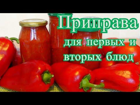🍅Универсальная приправа ДЕВЯТОЧКА для первых и вторых блюд / Приправа из перцев, помидоров и лука🧅