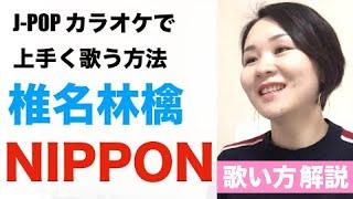 J-POPカラオケで上手く歌う方法【NIPPON/椎名林檎】