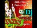 LO RANGA BATI NEW ODIA  DJ SONG. ROAD BLOCK DANCE MIX( DJ CHANDAN )//DJ KING