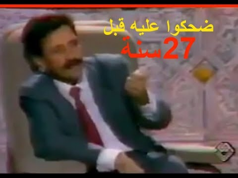 قال كلام قبل 27 سنة الجميع ضحك عليه كلامه اصبح واقع الجزائر   2018
