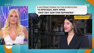 Katerine Duska: όταν μου έγινε η πρόταση ρώτησα «γιατί εμένα;» - Ευτυχείτε! 30/4/2019 | OPEN TV