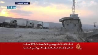 غارات روسية غير مسبوقة على حلب وريفها