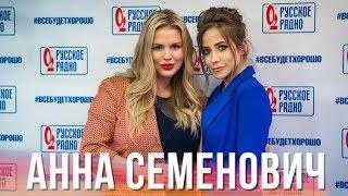 Анна Семенович в Вечернем шоу с Юлией Барановской / О сожительстве, первом предложении и свадьбе