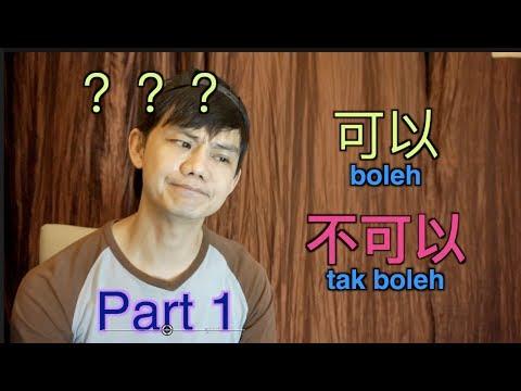 Belajar Bahasa Mandarin dengan cepat 38 【 可以吗? bolehkah 】 part 1 ] ~ Osver Channel