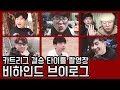 결승전 타이틀 촬영현장 비하인드 대공개!! [비하인드 브이로그] 2019 카트라이더 리그 시즌 1