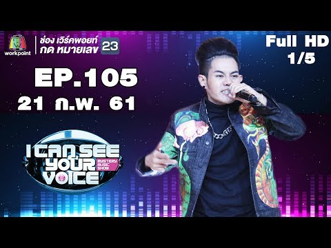 I Can See Your Voice -TH | EP.105 | 1/5 | เก่ง ธชย | 21 ก.พ. 61