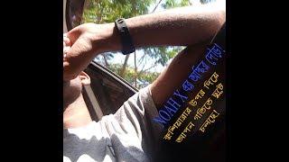 নোহা এক্স যখন কুশিয়ারা ব্রীজের উপর দিয়ে যায় || Travel Video || Nayeem Ahmed