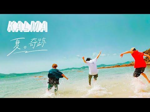KALMA / 夏の奇跡 [Music Video]