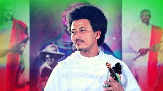 Fikru Yilkal - Yegeta Nebiy | የጌታ ነብይ - New Ethiopian Music 2018 (Official Video)