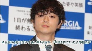 染谷将太・菊地凛子夫妻に第2子誕生 「希望を持てました」と感謝の声も.