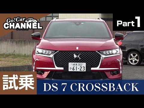 「DS 7 クロスバック」試乗インプレッション~PART1~ DS7 CROSSBACK
