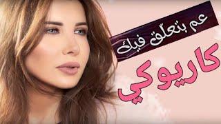كاريوكي اغنية عم بتعلق فيك - نانسي عجرم ( عزف بيانو) | Nancy ajram - am betala feek (karaoke)