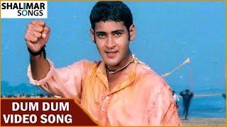 Dum Dum Full Video Song || Murari Movie || Mahesh Babu, Sonali Bendre || Shalimar Songs