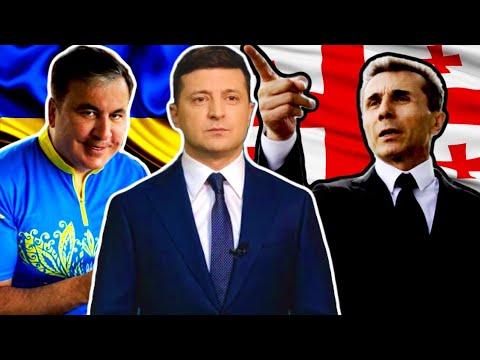 Зеленский назначил Саакашвили: мнение из Украины / Грузия обиделась на Украину