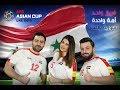 أغنية اغنية لمة سورية لدعم المنتخب السوري