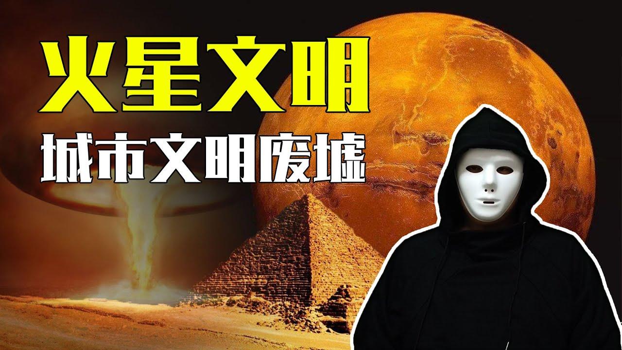 看完這些影像,你還敢說不相信火星上曾經有過生命和文明嗎?【Mask面具秘密】【Mask面具秘密】