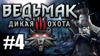 Ведьмак 3: Дикая Охота [Witcher 3] - Прохождение на русском - ч.4 - Встреча с патриотами и не только