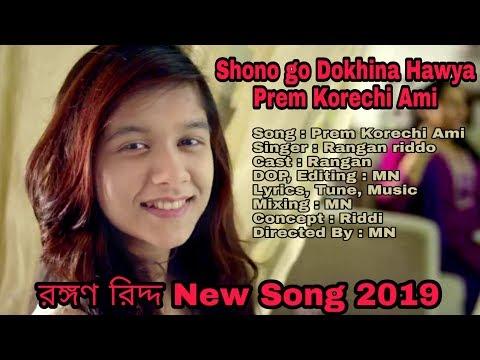 Prem Korechi Ami Rangan Riddo song 2019 | Singer Rangan Riddo | রংগন রিদ্দ নতুন গান ২০১৯