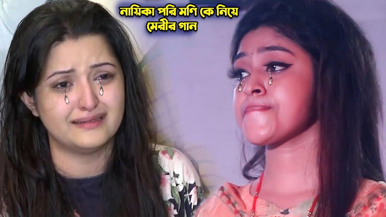 নায়িকা পরী মণি কে নিয়ে শিল্পী মেরী কি গান গাইলো দেখুন   Singer Meri & Pori Moni   Ancholik Update