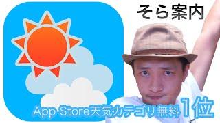 App Store天気カテゴリ無料1位のそら案内をレビュー ※2016/01/16現在