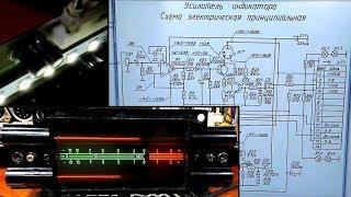 Электроника для Эл-ки: новая плата индикатора уровня