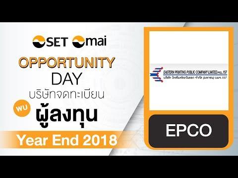 Oppday Year End 2018 บริษัท โรงพิมพ์ตะวันออก จำกัด (มหาชน) EPCO