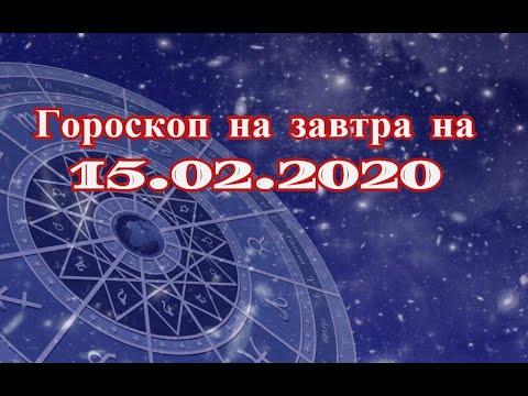 Гороскоп на завтра на 15.02.2020 | 15 Февраля | Астрологический прогноз