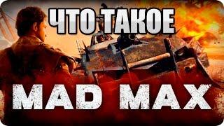 Что такое Mad Max Обзор от Стикса