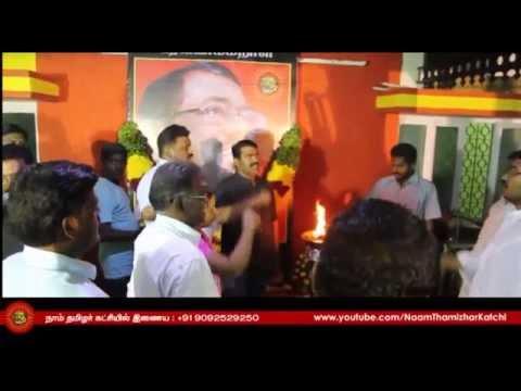 அப்பா மணிவண்ணன் இரண்டாம் ஆண்டு வீரவணக்கநாள் (Manivannan viravanakka nigazhvu) -15-06-2015