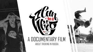 I Can Be A Hero — онлайн-премьера фильма о трикинге в России