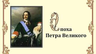 """Презентация к уроку истории: """"Пётр Великий"""""""