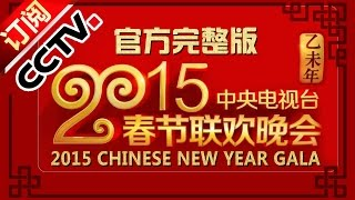 直播回看:2015 央视春节联欢晚会 Chinese New Year Gala【Year of Goat】 |CCTV春晚