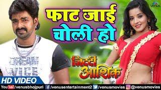 Faat Jaai Choli Ho FULL HD VIDEO | Pawan Singh & Monalisa | Ziddi Aashiq | Bhojpuri Romantic Song