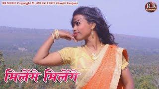 Milenge Milenge   मिलेंगे मिलेंगे   New Nagpuri Song Video 2018   Sadri Music Video