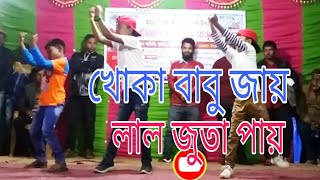 Khoka Babu jai Lal Jota pai bangla new 2020